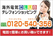 ���äǤΤ���ʸ�Ϥ����� 0120-540-356 �����ŵ�CLUB�ƥ�ե���åԥ�